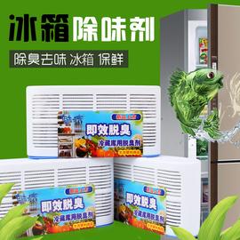 3盒装 冰箱除味剂竹炭包除臭剂 除味盒除臭器活性炭除异味去异味