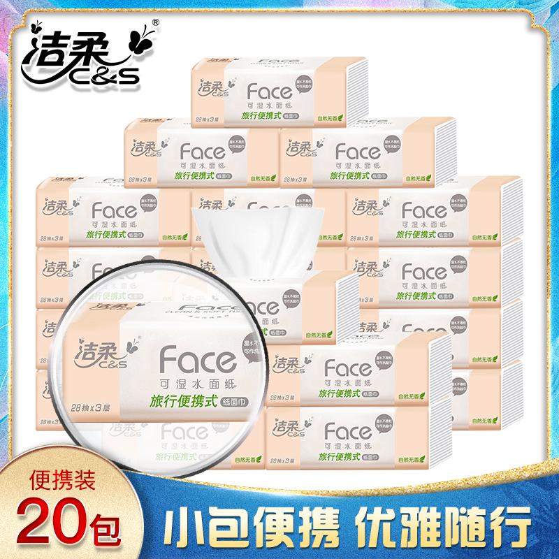 洁柔抽纸Face纸巾3层20包可湿水小便携装家用卫生纸巾批发包邮