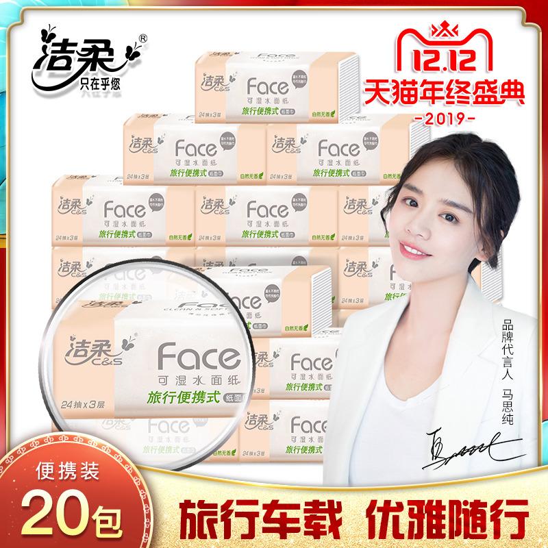 洁柔抽纸Face纸巾3层20包可湿水小便携装家用卫生面纸巾批发包邮