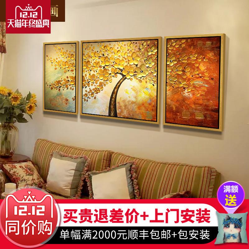 欧式客厅装饰画沙发背景墙三联挂画现代简约壁画3d立体油画发财树