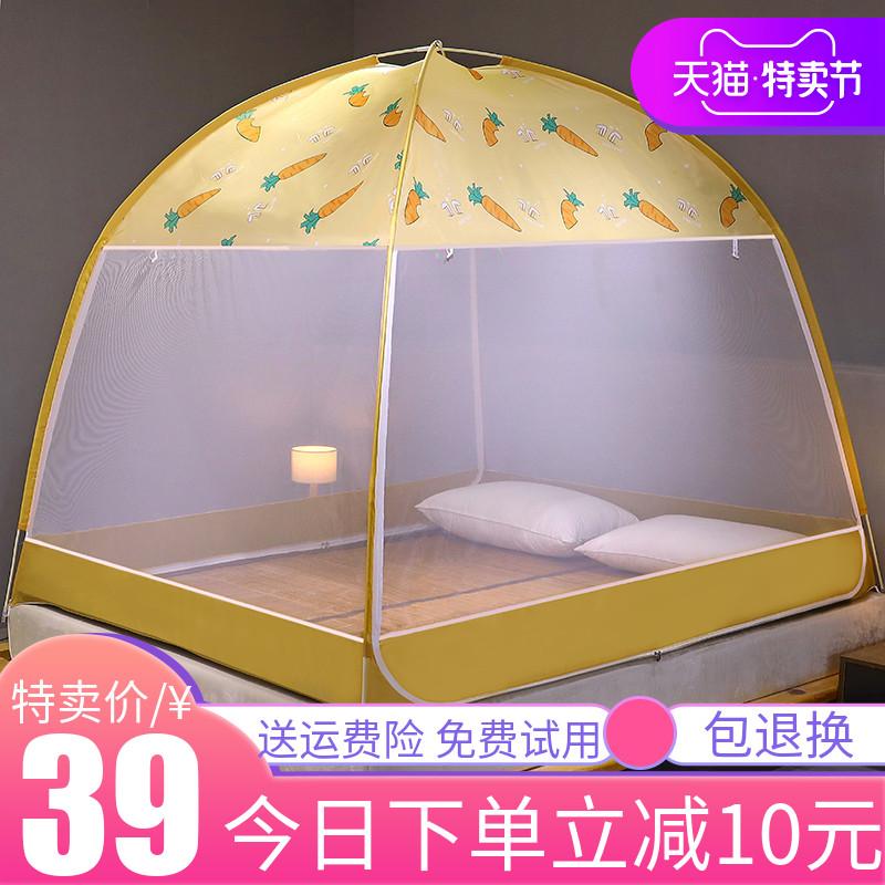 免安装蚊帐蒙古包防尘蚊帐1.2纹帐儿童防摔可折叠1.5m1.8米床家用
