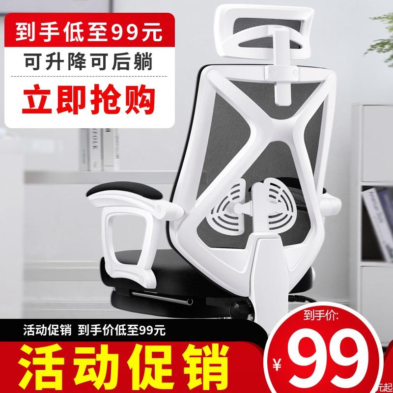 电脑椅子家用靠背职员办公椅宿舍学生游戏主播转椅可躺电竞座椅