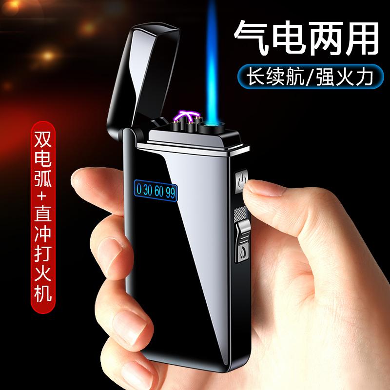 网红气电两用打火机充电充气防风创意个性电子点烟器男定制刻字潮