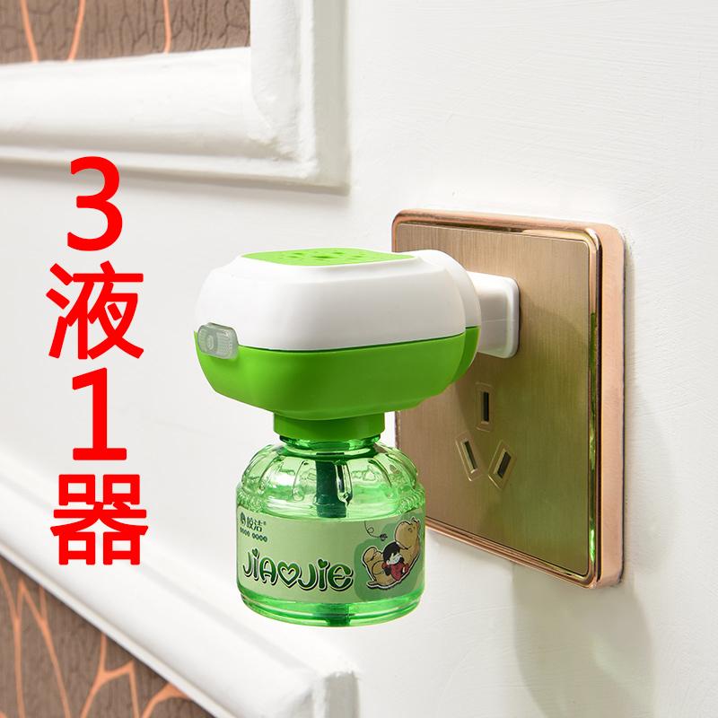 电热蚊香液体纹香驱蚊灭蚊子水家用插电式宝宝孕妇婴儿童无味型器