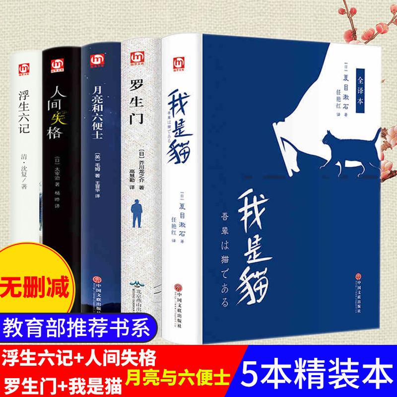 精装正版5册人间失格+罗生门+浮生六记+我是猫+月亮和六便士 中外文学世界名著经典外国文学小说月亮与六便士书籍畅销书排行榜