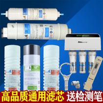 佳尼特净水器通用滤芯CR75 CR400-N-N-1/C-C-7/8/9PP棉活性炭全套