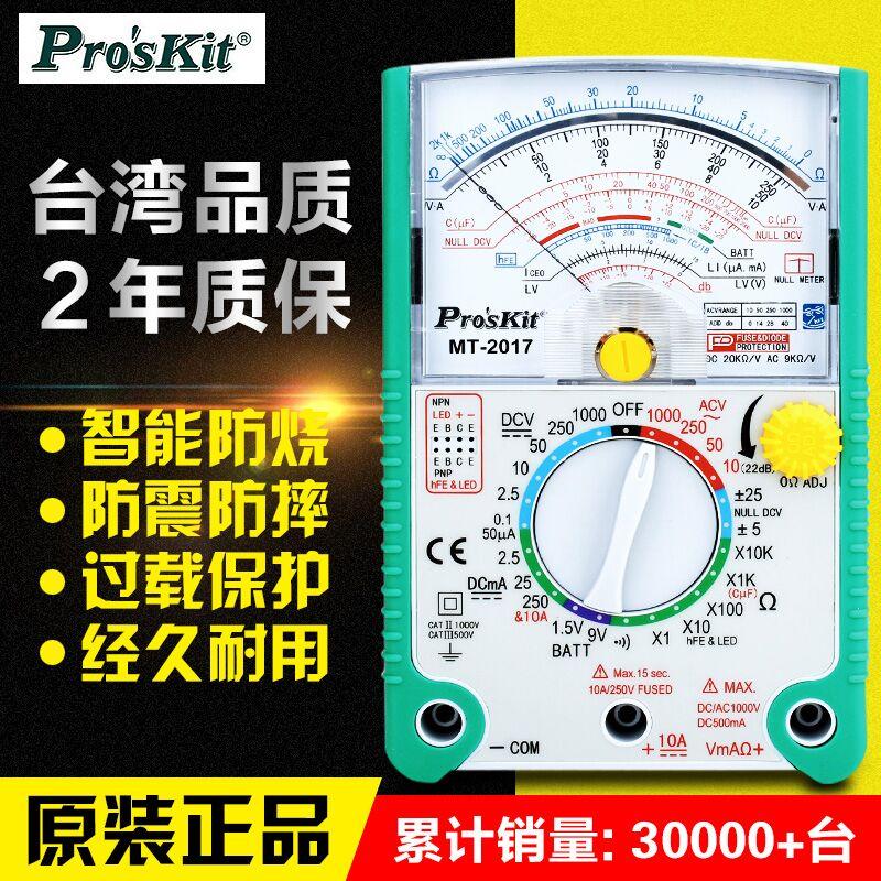 台湾宝工24/26档MT-2017指针式万用表指针万能表高精度机械万用表