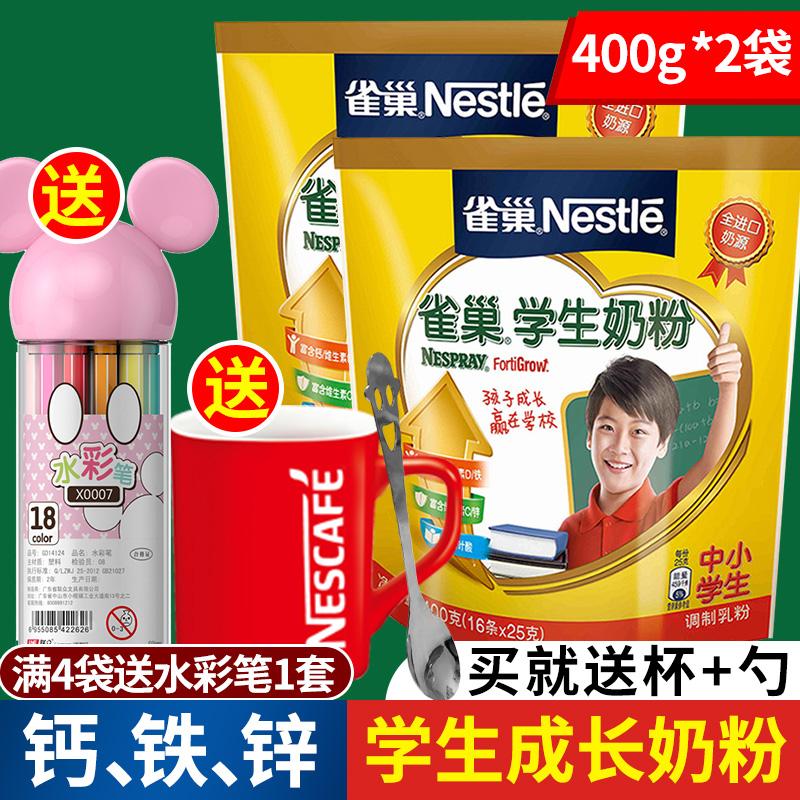 雀巢学生奶粉成长儿童青少年牛奶粉小条2袋装*400g钙铁锌6岁以上