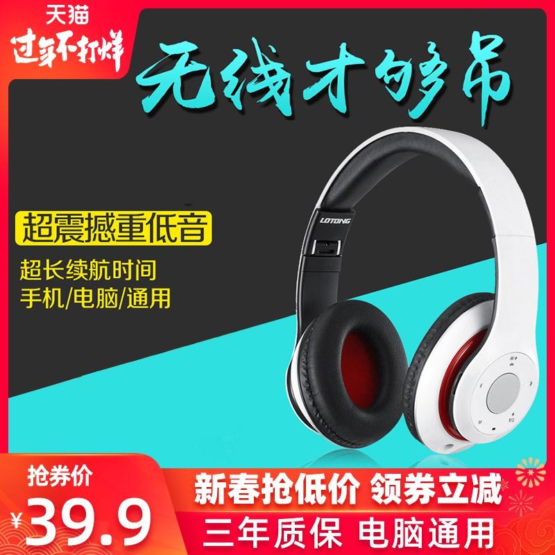 乐彤 L1头戴式插卡蓝牙耳机音乐立体声电脑手机运动无线游戏耳麦