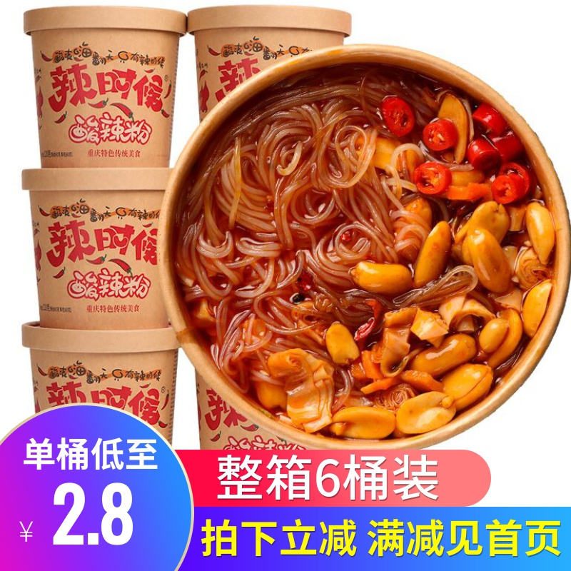 辣时候酸辣粉整箱6桶装正宗重庆夜宵速食红薯粉丝米线方便面食品