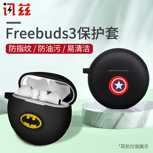 News Huawei Freebuds3 Headset Cover Wireless Bluetooth Headset Cover Freebuds3pro Protective Shell 3rd Generation Headphone Box Digital Storage Box Silicone Dropproof Lost Finishing Pack Accessories