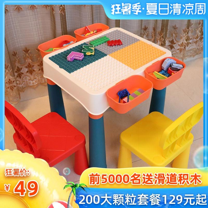 多功能积木桌男孩子1-2-4-6-8岁女孩大颗粒儿童益智积木拼装玩具