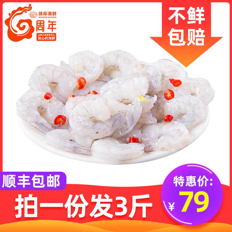 虾仁鲜冻冷冻新鲜大青虾仁虾肉冰冻速冻水晶海虾仁拍1份发3斤