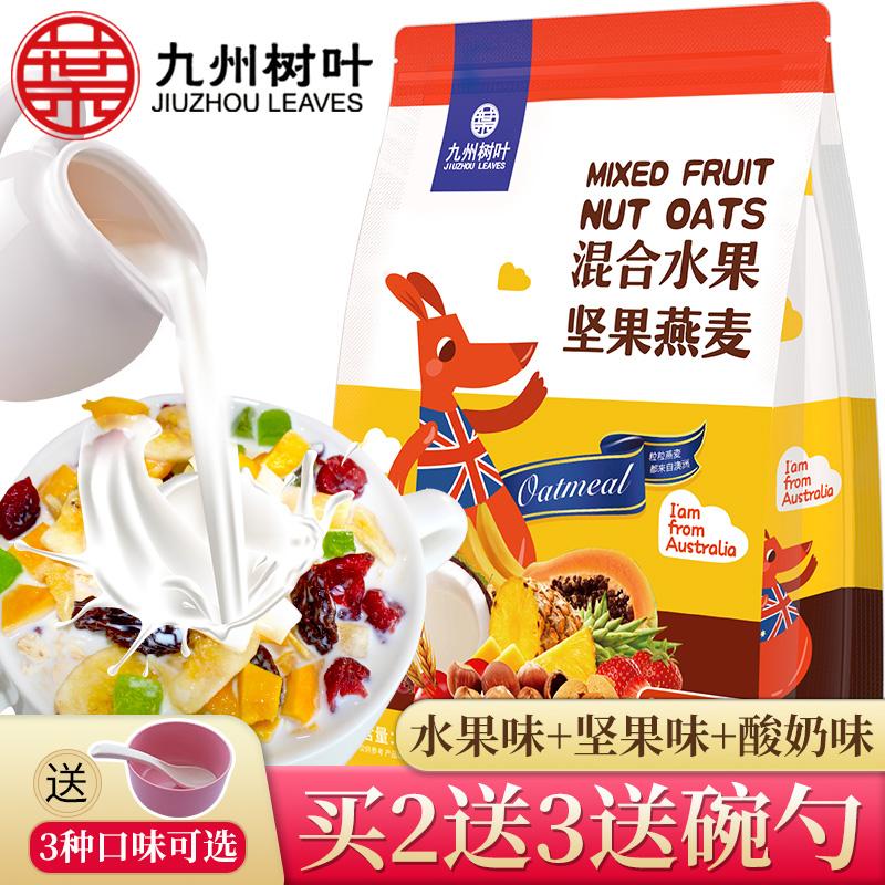水果燕麦片即食非无糖脱脂营养酸奶果粒冲饮坚果早餐速食懒人食品