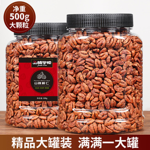 Lin'an Pecan Kernel Small Walnut Kernel Canned 500g Pregnant Woman Snack Nut Roasted Dried Fruit New Year