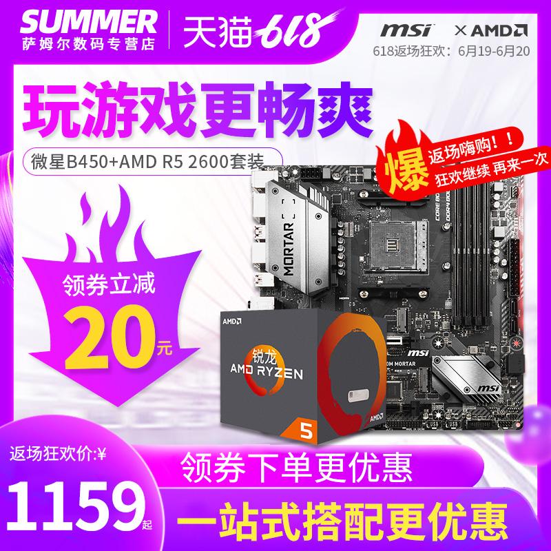 AMD R5 2600套装Ryzen5 锐龙盒装 搭 微星B450M 六核CPU主板套装X