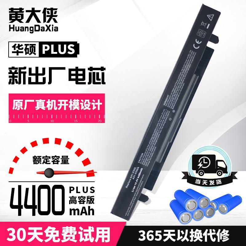 华硕x550v电池 x450v y581c y481c a450v x450e w40c A450C F450V/C F550VC FX50JX A550J笔记本电池