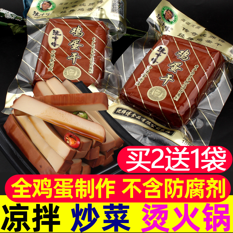 沈师傅鸡蛋干100g小包装四川特产非豆腐干凉拌炒菜豆干零食小吃