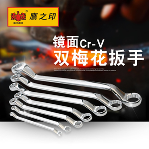 Eagle Seal Tool Mirror Polished Double-headed Plum Wrench Auto Repair Hardware Tool 5.5-50mm Chrome Vanadium