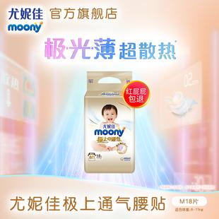 尤妮佳moony极上极光薄婴儿纸尿裤婴儿尿不湿夏季薄款小包装M18