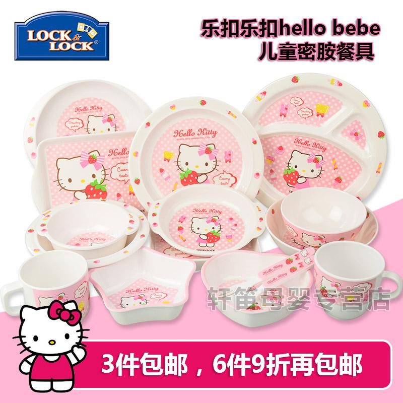 乐扣乐扣helllo kitty宝宝餐具儿童餐具套装密胺婴儿碗勺水杯餐盘