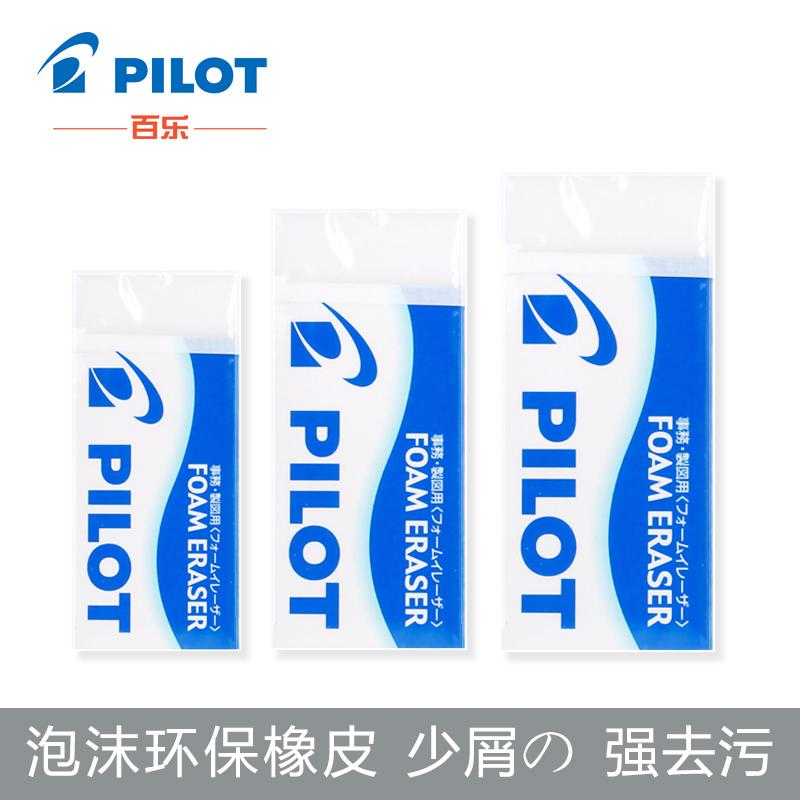 日本PILOT百乐象皮ER-F6F8F10F20小学生文具用品像皮好干净擦 儿童大中小号百乐橡皮擦4b学生擦得干净 不痕