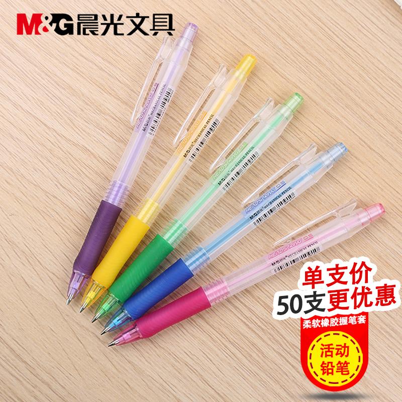 晨光0.5mm按动自动铅笔 学生文具 彩色活动铅笔 橡胶握笔套MP8101