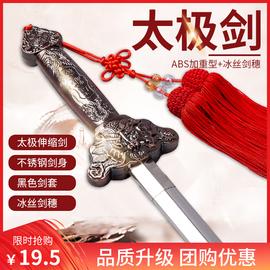 太极剑伸缩男女可折叠武术健身晨练不锈钢道具表演用硬古风装舞剑