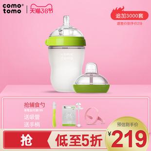 【旗舰店】Comotomo可么多么安全硅胶仿母乳奶瓶学饮鸭嘴套装