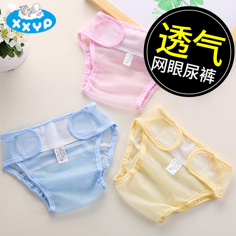婴儿尿布裤兜网眼透气可洗宝宝尿布兜夏季薄尿片介子固定裤布尿裤