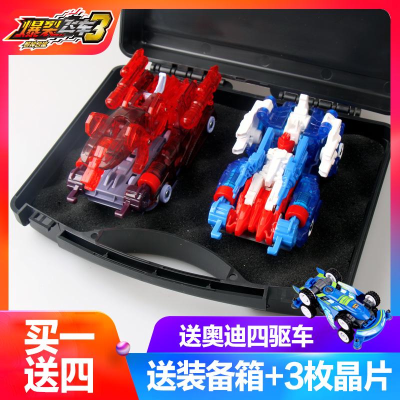 爆裂飞车3代玩具套装正版男孩4御星神变形合体暴力猎天魄十二星座