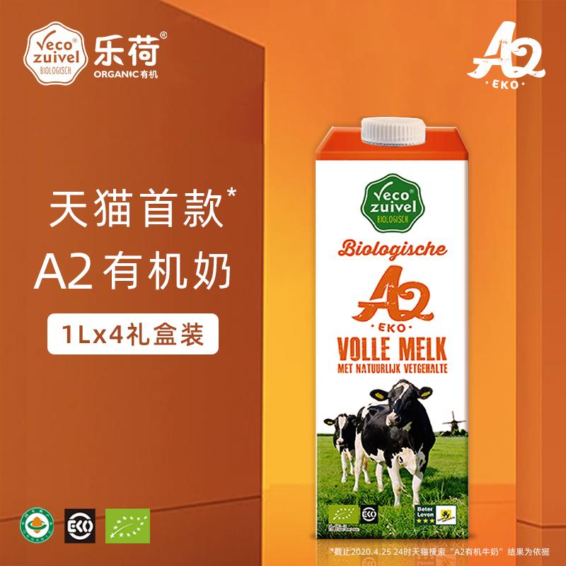 【乐荷】荷兰进口A2有机纯牛奶欧盟有机认证孕妇儿童牛奶1Lx4盒装