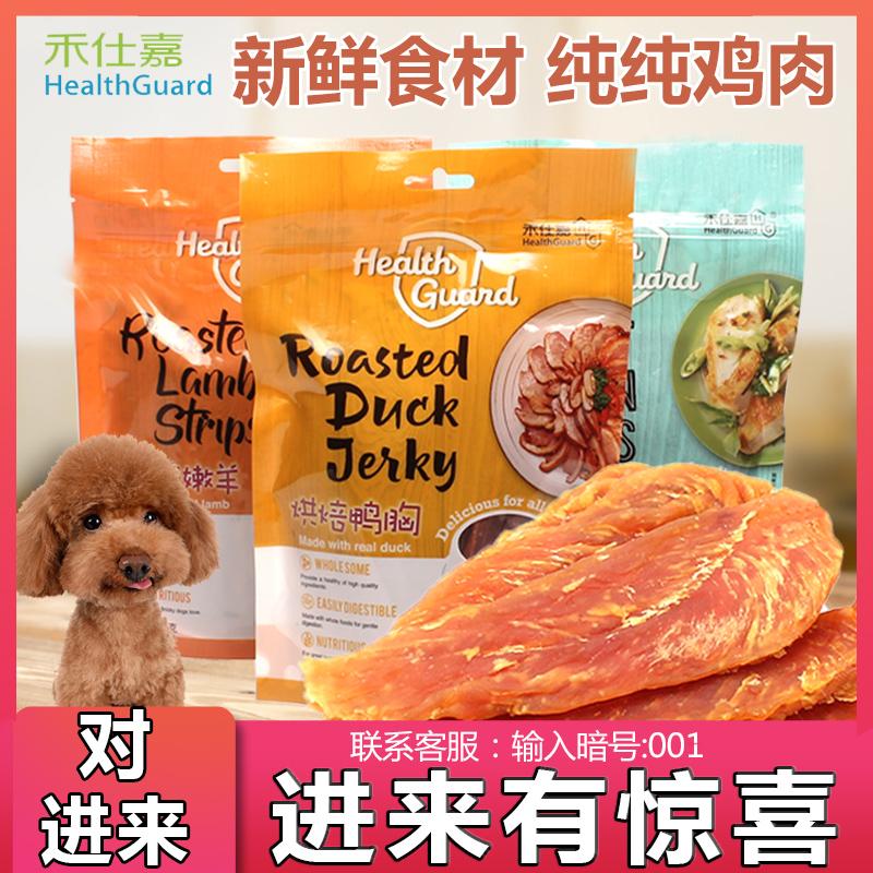 禾仕嘉狗狗零食鸡胸肉宠物训练奖励互动零食泰迪磨牙棒鸭肉干200g