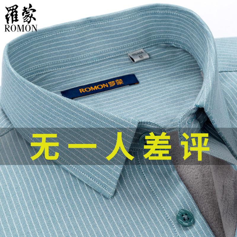 [¥139]罗蒙加绒衬衫男长袖冬季新款休闲条纹中青年爸爸装加厚棉保暖衬衣