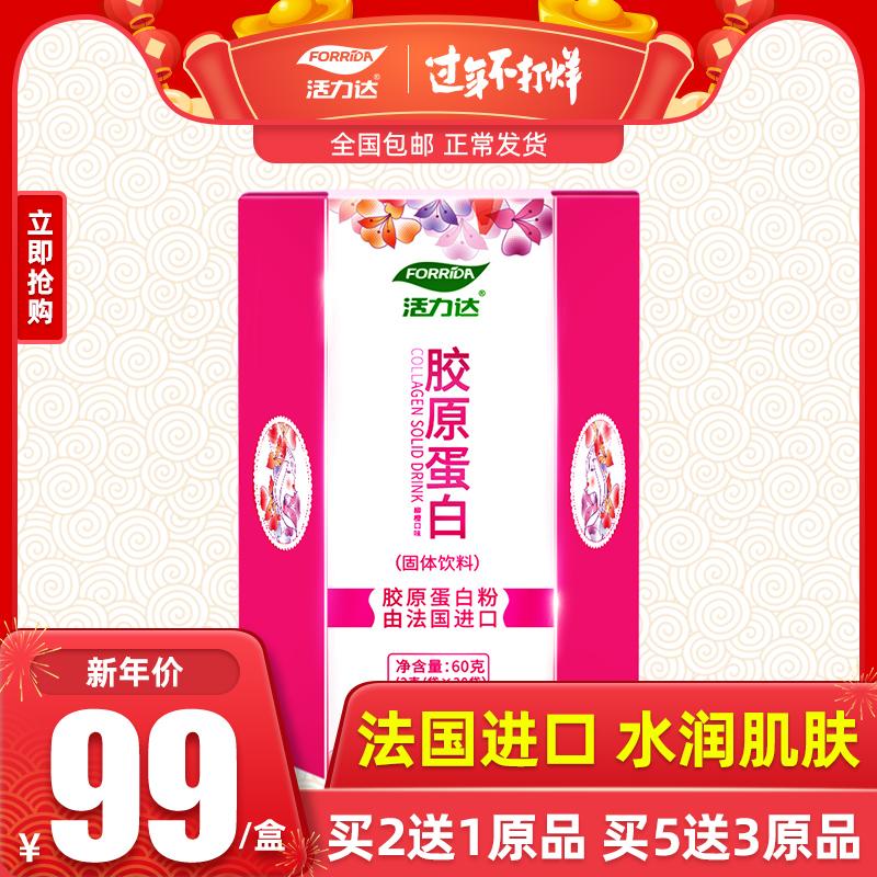 【买2送1】活力达鱼胶原蛋白质粉肽水解粉非口服液液态饮男女正品