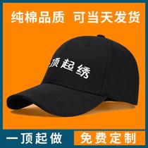 帽子定制刺绣logo印字订做鸭舌广告帽男女diy定做儿童团体棒球帽