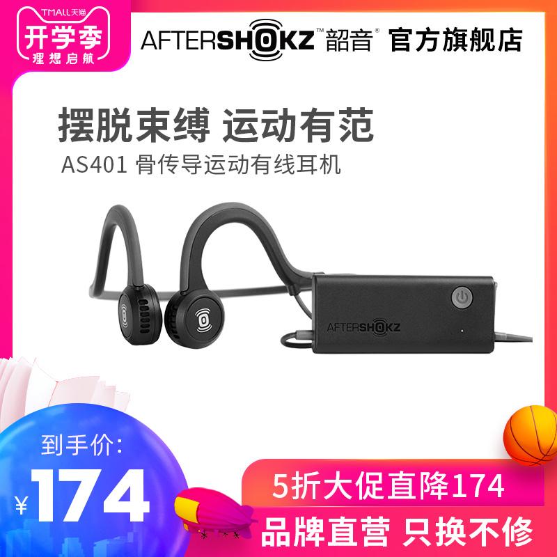 AfterShokz韶音 AS401骨传导有线耳机运动带线超长待机耳骨新概念