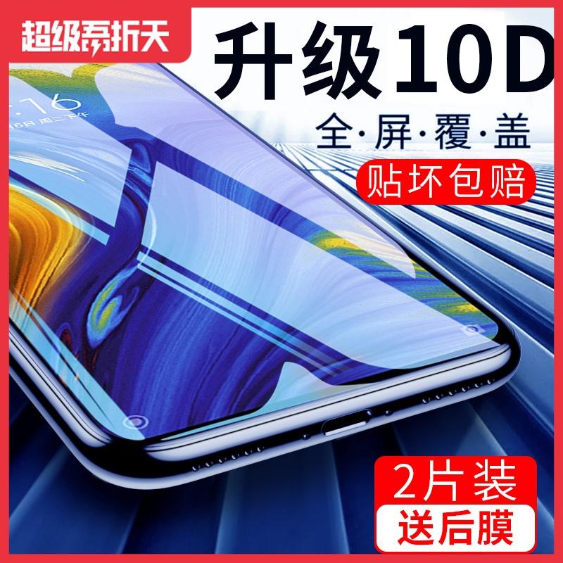 小米mix3钢化膜mix2s水凝膜mix2手机高清全屏覆盖全包无白边原装m