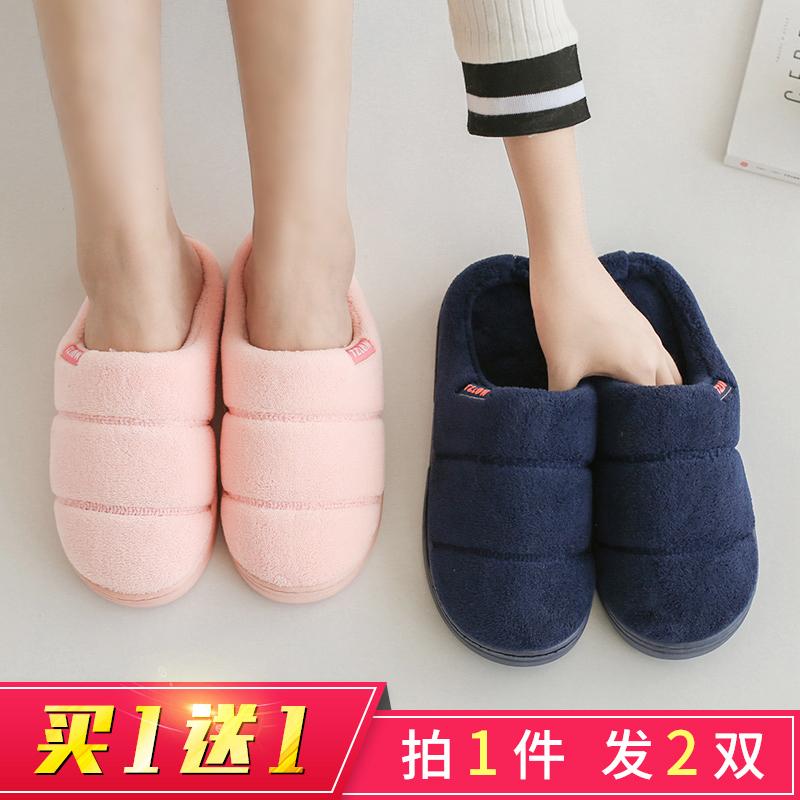 【買一送一】棉拖鞋女鼕季男情侶半包跟居家居室內防滑月子毛拖鞋