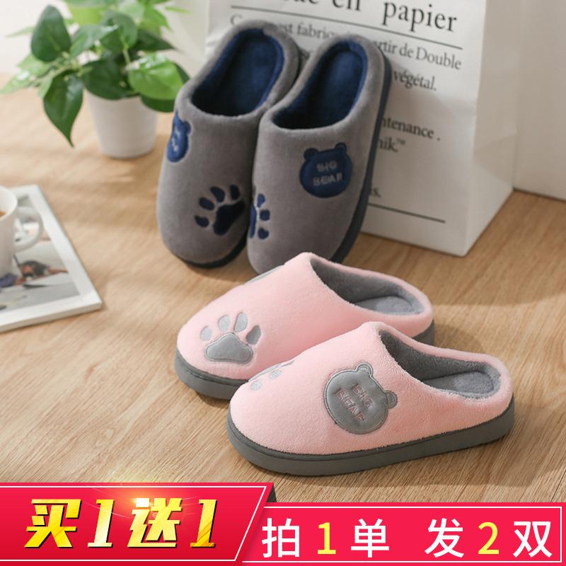 【买一送一】冬天棉拖鞋女厚底防滑家居家用保暖月子鞋可爱毛拖男