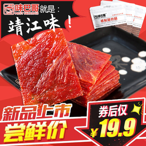 Free shipping Baoji Jingjiang Spicy Pork Preserved 300g Jingjiang Snacks Specialty Snacks Dried Roasted Leisure Meat