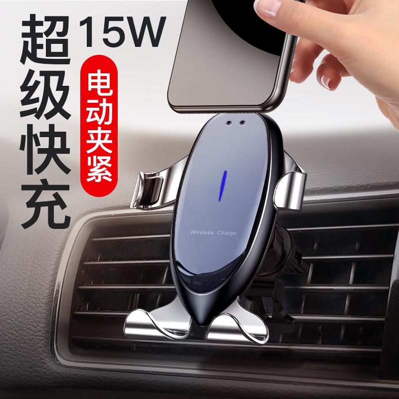 车载无线充电器手机支架全自动感应汽车用智能导航苹果华为支撑架