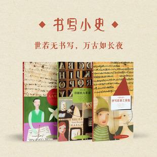 《书写小史》3册套装 像博物馆导览手册一样渊博可靠 科普绘本 10-100岁 读小库