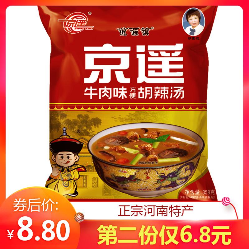 京遥胡辣汤358g 河南特产逍遥镇牛肉味胡辣汤料袋装方便速食早餐