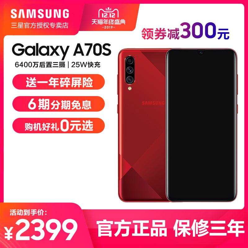 【6期免息领券减420】Samsung/三星 Galaxy A70s SM-A7070 4G智能手机屏下指纹解锁全网通游戏拍照手机