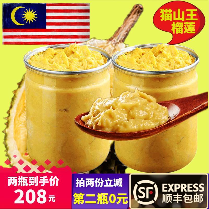 【无核500g】马来西亚猫山王榴莲果肉 d197新鲜冷冻纯榴莲泥 包邮