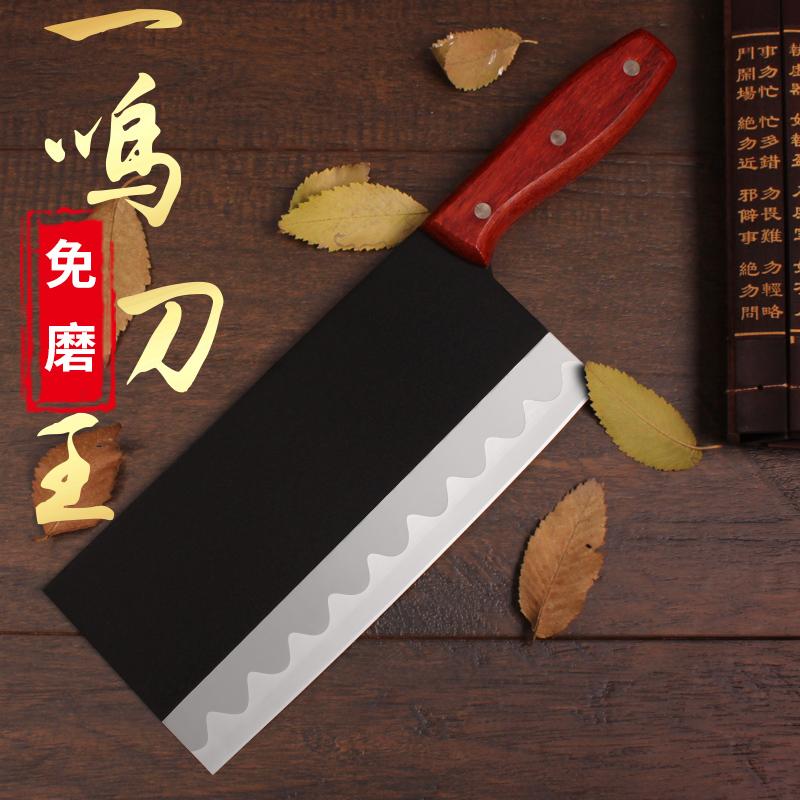 一鸣刀王免磨正品包邮菜刀锰钢厨房刀具 厨刀厨师切菜刀 家用切片