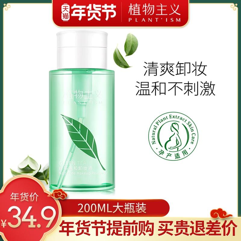 植物主义孕妇卸妆水专用油液孕产妇可用孕期怀孕哺乳期清洁化妆品