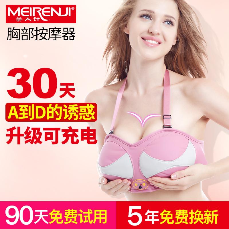美人计胸部按摩器乳房按摩立挺电动丰胸仪器下垂产品大胸内衣女人