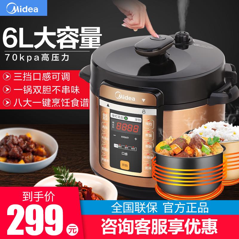 美的电压力锅家用6L升双胆智能高压锅1饭煲2正品3特价4-8人6018P